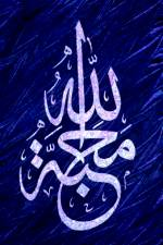 "Arabic Calligraphy for ""God is Love"""