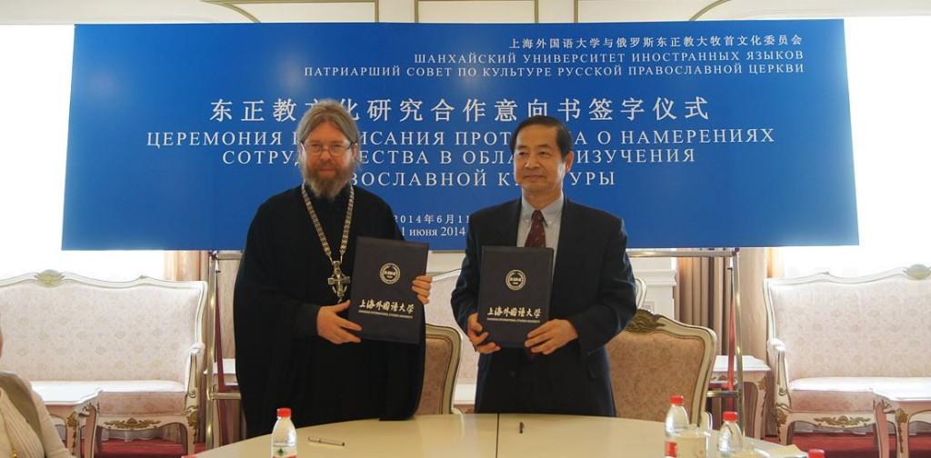 Shanghai agreement